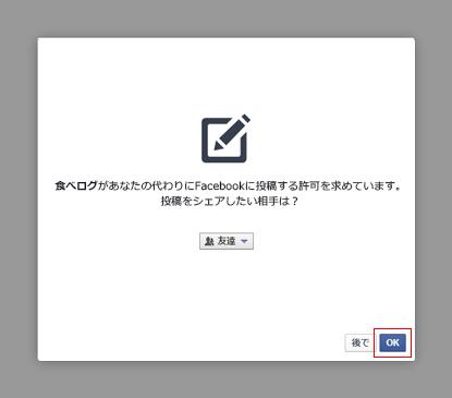 ログインを行う際、「食べログがあなたに代わりFacebookに投稿する許可を求めています」のメッセージが表示されたら、「OK」を押してください。