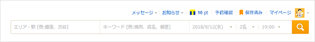 「エリア・駅」×「キーワード」×「ネット予約」検索フォーム